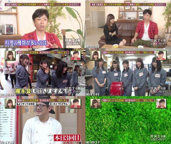 [TV-Variety] HKT48のおでかけ! – 2016.10.13 – #187
