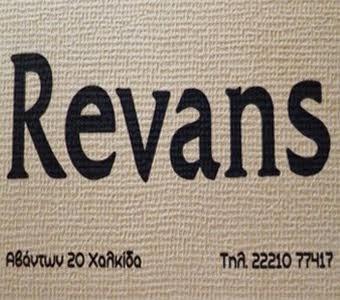 Revans - Για τον αντρα που θελει να ξεχωριζει...