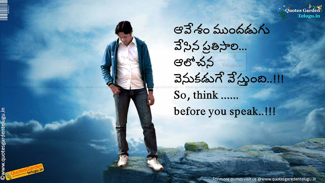 Nice top motivational quotes in telugu