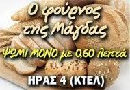 Ο ΦΟΥΡΝΟΣ ΤΗΣ ΜΑΓΔΑΣ