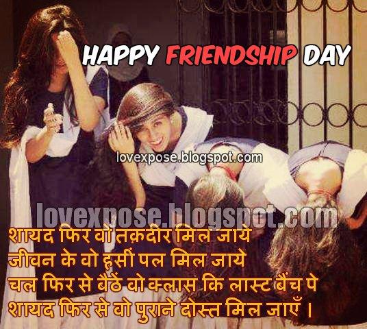 Friendship Day hindi status