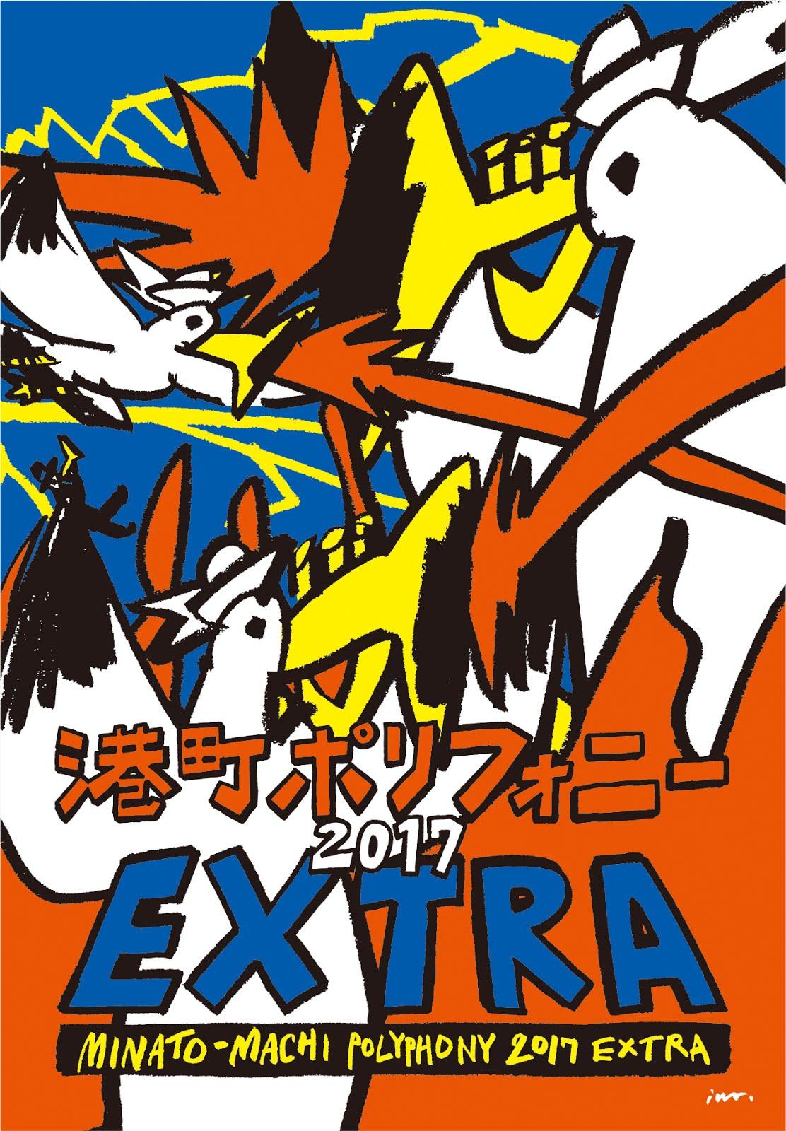 港町ポリフォニー2017 EXTRA