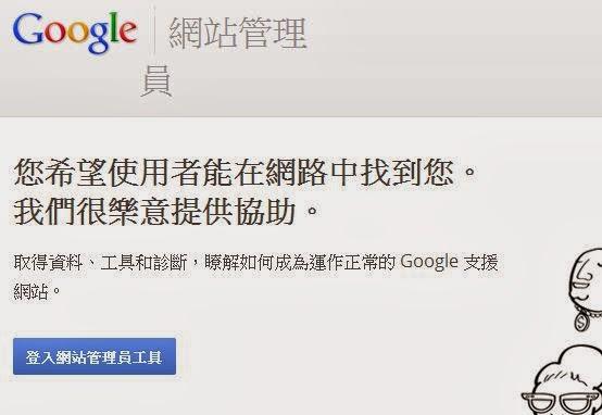 google網站管理員