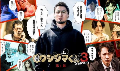 [ドラマ] 闇金ウシジマくん Season3