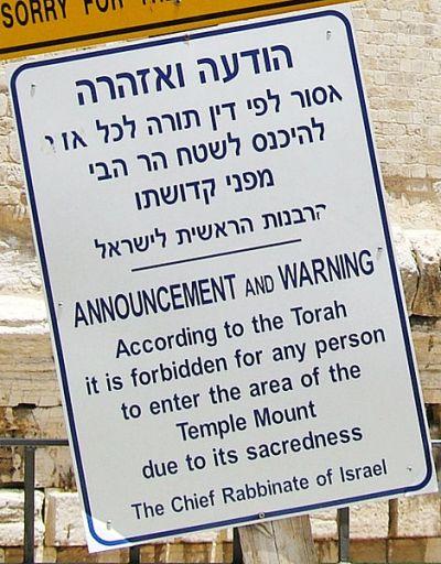 Papan keterangan dalam bahasa Ibrani dan Inggris di luar Bait Suci menampilkan larangan menurut Taurat untuk memasuki area ini.