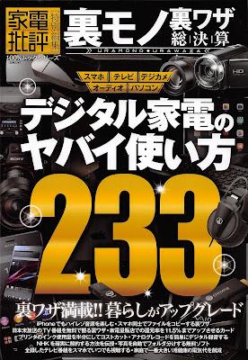 裏モノ裏ワザ総決算 [Ura Mono Ura Waza Sokessan] rar free download updated daily