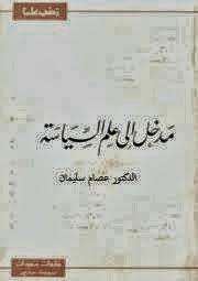 مدخل إلى علم السياسة - عصام سليمان pdf