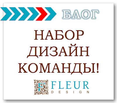 FLEUR Design набирает новую команду!
