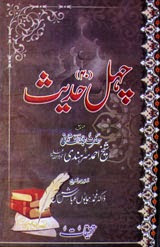 Chahal Hadees Islamic Book