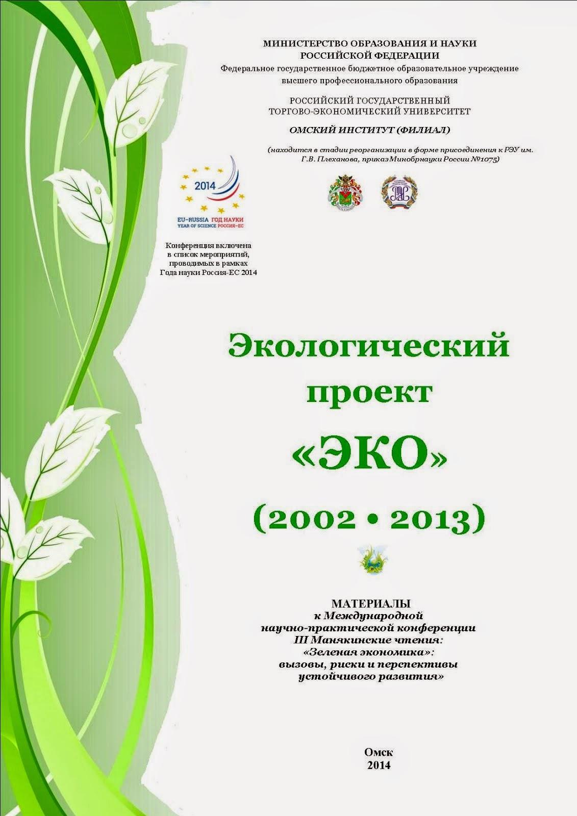 """Электронный сборник творческих работ """"ЭКО-2013"""""""