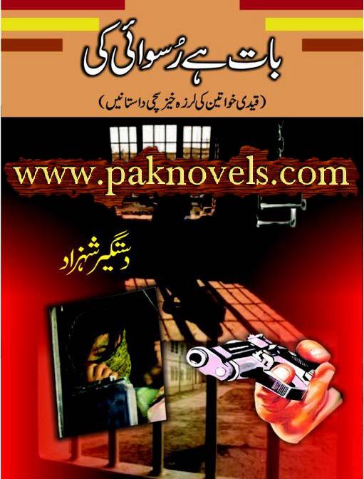 Baat Hai Ruswai Ki  By Dastgir Shahzad