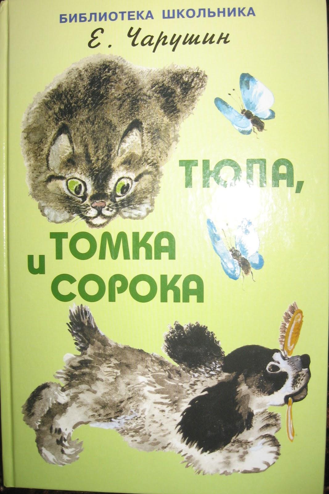 Еичарушин рассказы о в книгу вошли рассказы о животных русского п