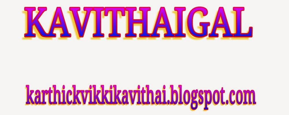 KAVITHAIGAL