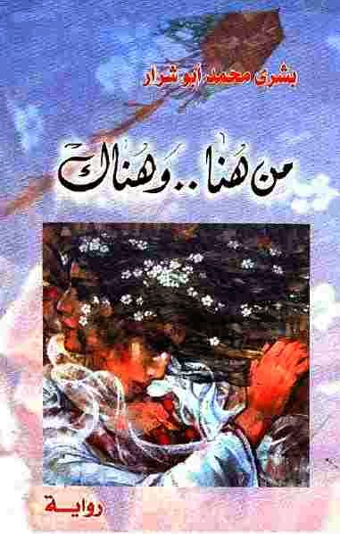 رواية من هنا وهناك لـ بشرى محمد أبو شرار