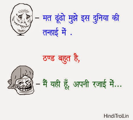 Funny Winter Wallpaper | Funny Hindi Quotes Wallpaper |
