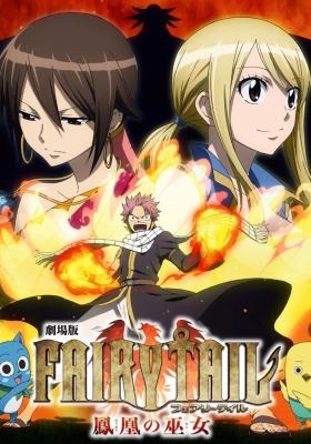 Fairy Tail Movie 1: Houou no Miko (Dub)