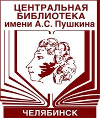 Центральная библиотека имени А.С.Пушкина
