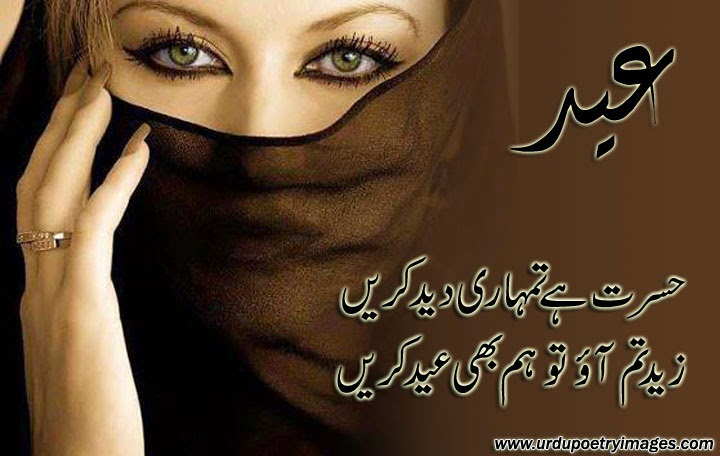 eid lovers poetry