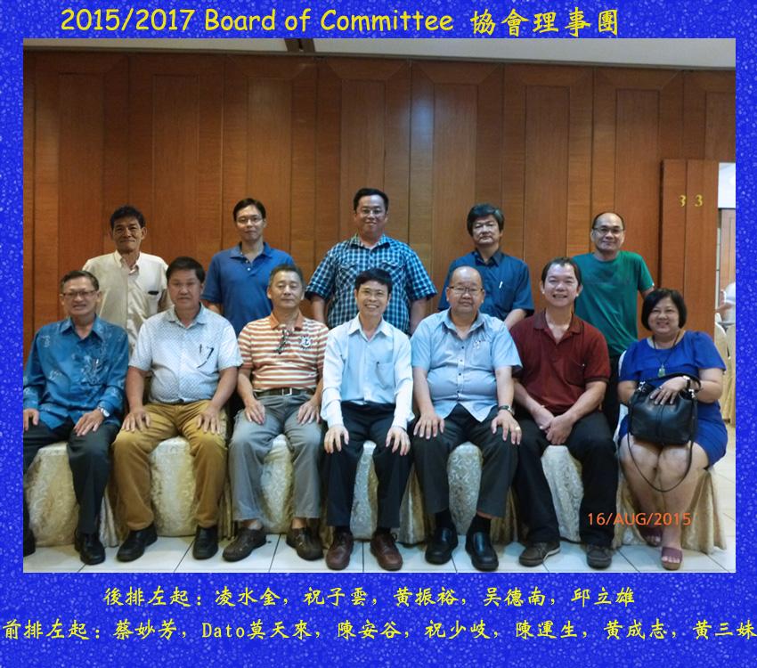 2015/2017 理事团