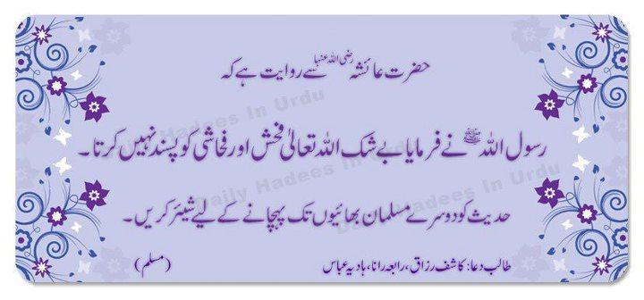 hadees mubarak in urdu photos free downloadbeautiful words of islam ahades 7 hadees free