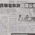 Kementerian Pendidikan Jadi Mangsa Pertama DAP