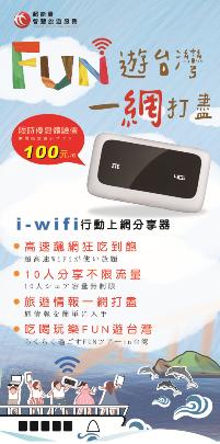 I-WiFi Fun游台湾