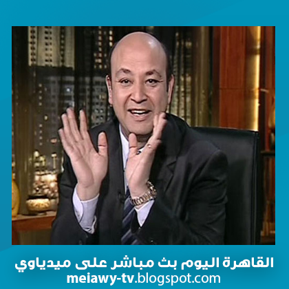 عمرو أديب بث مباشر