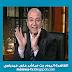 مشاهدة برنامج القاهرة اليوم مع عمرو أديب بث مباشر