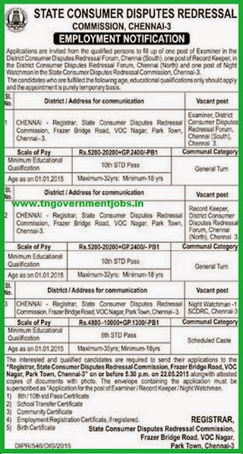 State Consumer Dispute Redressal Commission (SCDRC) Recruitments (www.tngovernmentjobs.in)