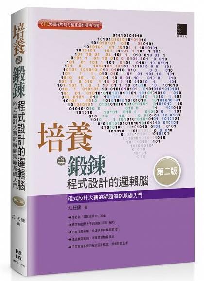 演算法筆記【培養與鍛鍊程式設計的邏輯腦:程式設計大賽的解題策略基礎入門】