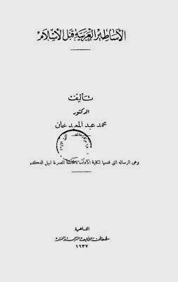 كتاب الأساطير العربية قبل الإسلام لـ محمد عبد المعيد خان