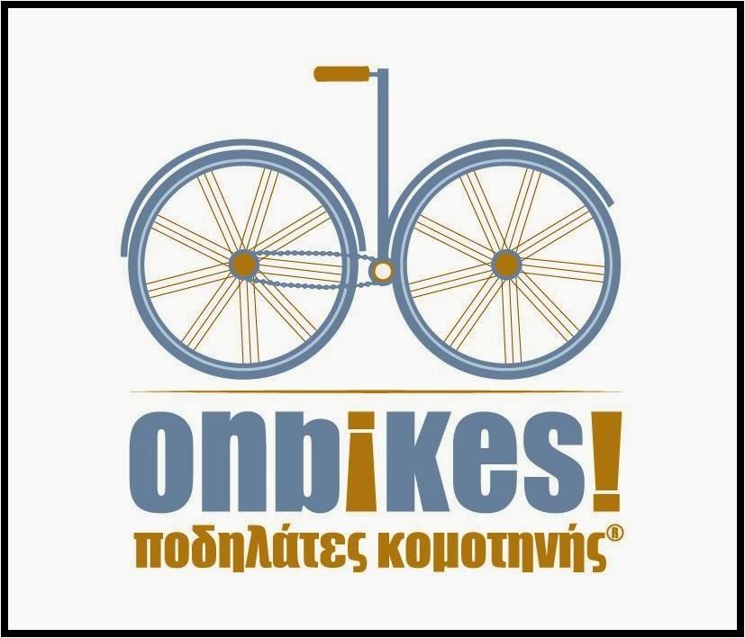On Bikes!-Ποδηλατες Κομοτηνης®