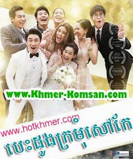 Besdong Kramum Sao Ke [36 End]  Thai Lakorn Dubkhmer