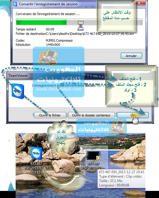 شرح مفصل لبرنامج TeamViewer 9