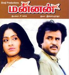 Watch Mannan (1992) Tamil Movie Online