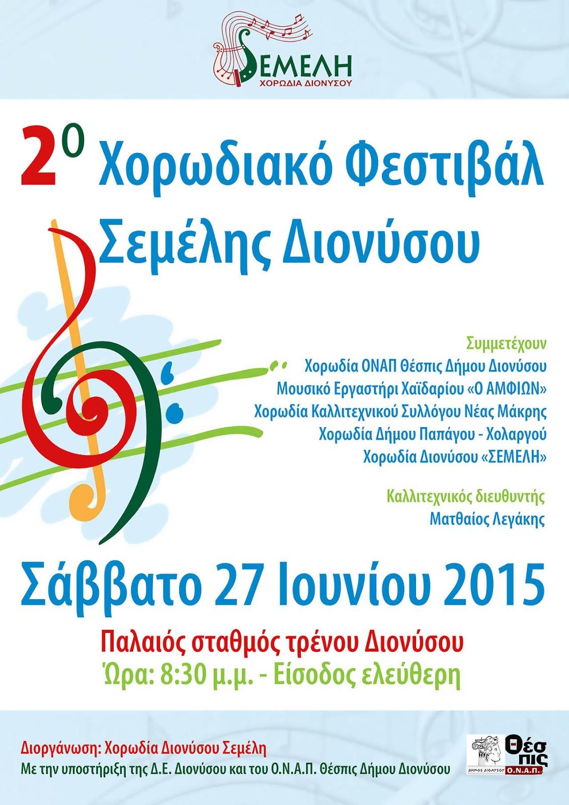 2ο Χορωδιακό Φεστιβάλ Σεμέλης Διονύσου