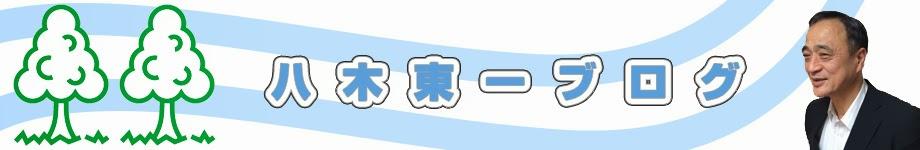 八木東一のブログ