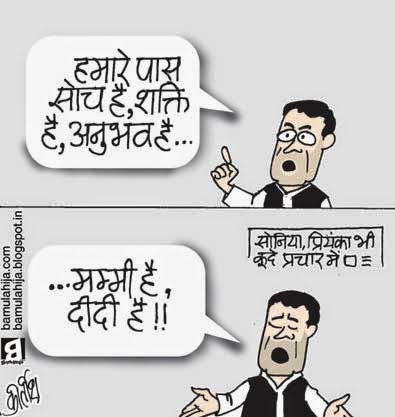 rahul gandhi cartoon, sonia gandhi cartoon, priyanka gandhi cartoon, congress cartoon, election 2014 cartoons, cartoons on politics, indian political cartoon