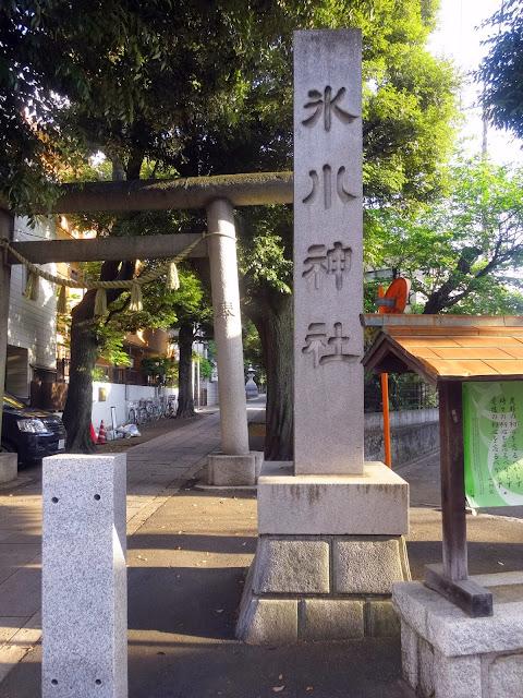 氷川神社,社号標,東中野〈著作権フリー無料画像〉Free Stock Photos