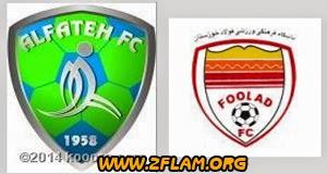 مشاهدة مباراة الفتح وفولاد خوزستان بث مباشر 23-4-2014 دوري أبطال آسيا