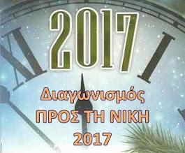 Νέος Διαγωνισμός από το περ. ΠΡΟΣ ΤΗ ΝΙΚΗ