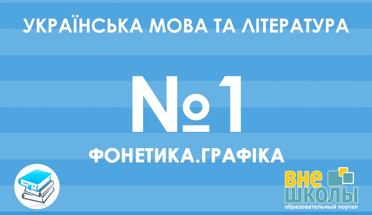 Онлайн-уроки підготовки до ЗНО з української мови та літератури