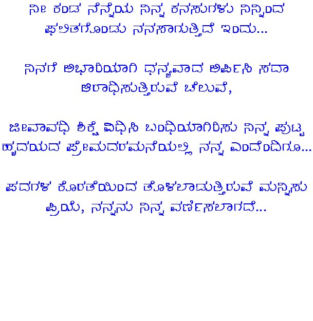 Whatsapp Status Online Message in Kannada Language :)