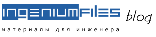 IngeniumFiles - Материалы для инженера