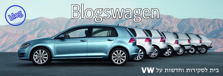 Blogswagen בלוג סקירות וחדשות פולקסווגן