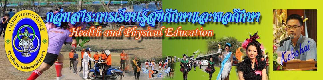 กลุ่มสาระการเรียนรู้สุขศึกษาและพลศึกษา