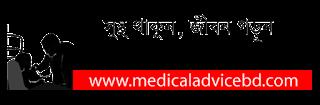 বাংলা স্বাস্থ্য ম্যাগাজিন