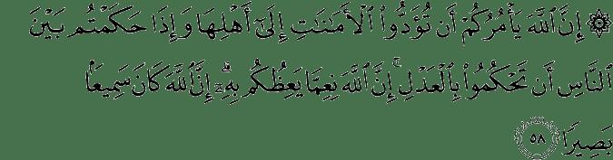 Surat An-Nisa Ayat 58