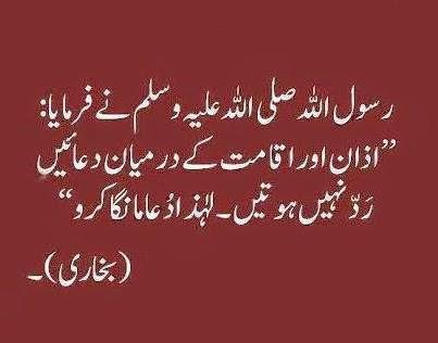 Hadees Urdu Text Hadees · Hadees in Urdu