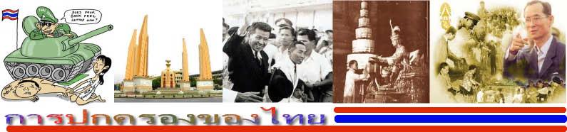 การปกครองของไทย